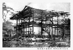 Το κόσμημα του Κιότο, το Golden Pavilion, στις 2 Ιουλίου 1950